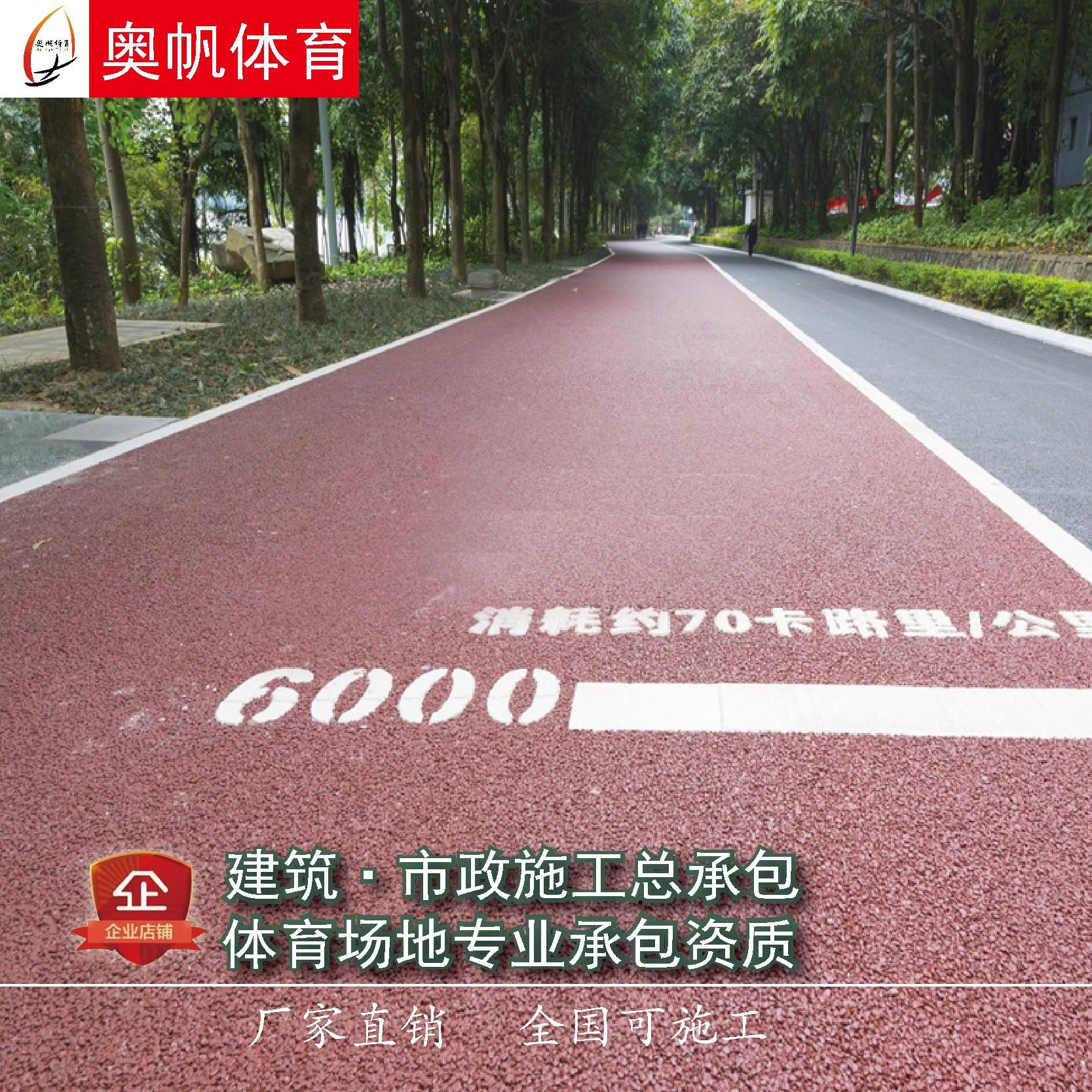 塑胶跑道橡胶地胶垫材料颗料胶水健身步道厂家直销全国施工