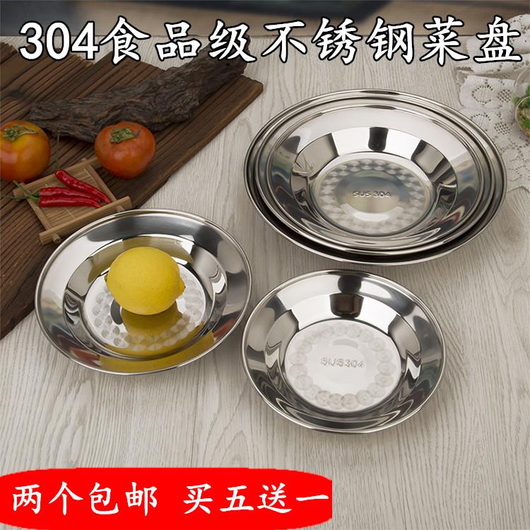 Tấm thép không gỉ 304 đĩa dày đĩa nhà đĩa món ăn đĩa món ăn không từ tính tấm tấm mẫu giáo