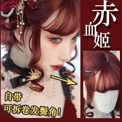 taobao agent Roman rolls with detachable sideburns】Red blood girl Christmas dark red lolita long curly hair lo Niang wig styling female