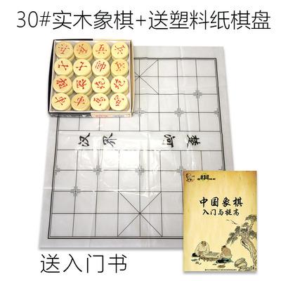中国象棋儿童实木大号象棋套装【送入门书】