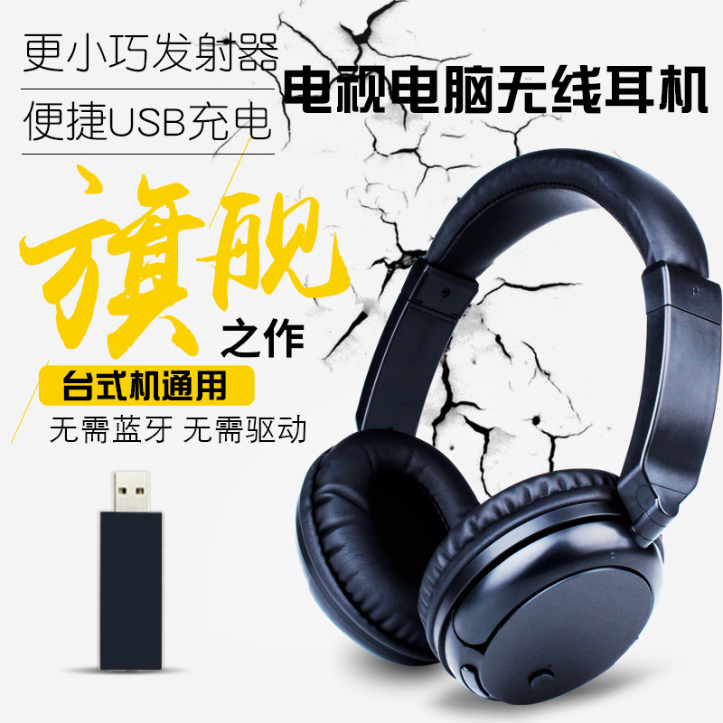 42 31 Television Wireless Headset General Purpose Home Desktop Computer Bluetooth Headset Wearable For The Elderly From Best Taobao Agent Taobao International International Ecommerce Newbecca Com