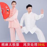 Тай Чи одежда женская летняя хлопок Одежда майгун мужской демисезонный Одежда для боевых искусств Тай Чи среднего и пожилого возраста спец. предложение распродажа