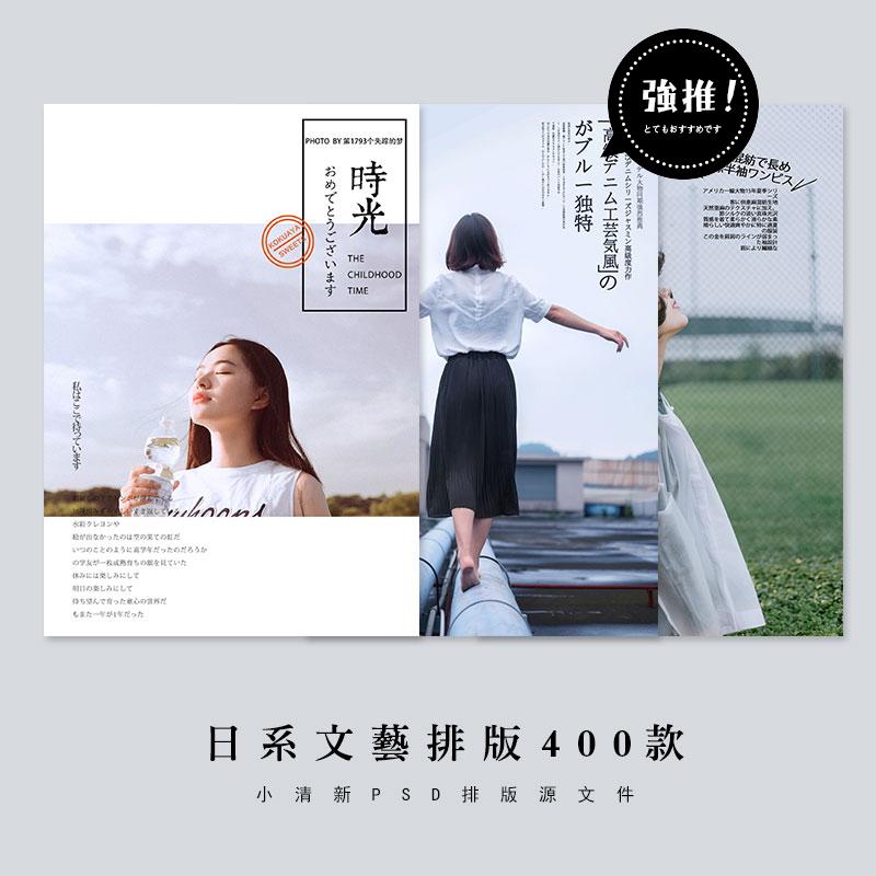 【M13】400款文艺小清新文字排版日式杂志画册日系清新人像摄影设计模板