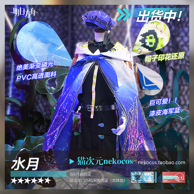 taobao agent Cat Dimensional Shipment in September【Tomorrow's Ark】Summer Carnival Water Moon COS Transparent Blue Hooded Jacket Customization