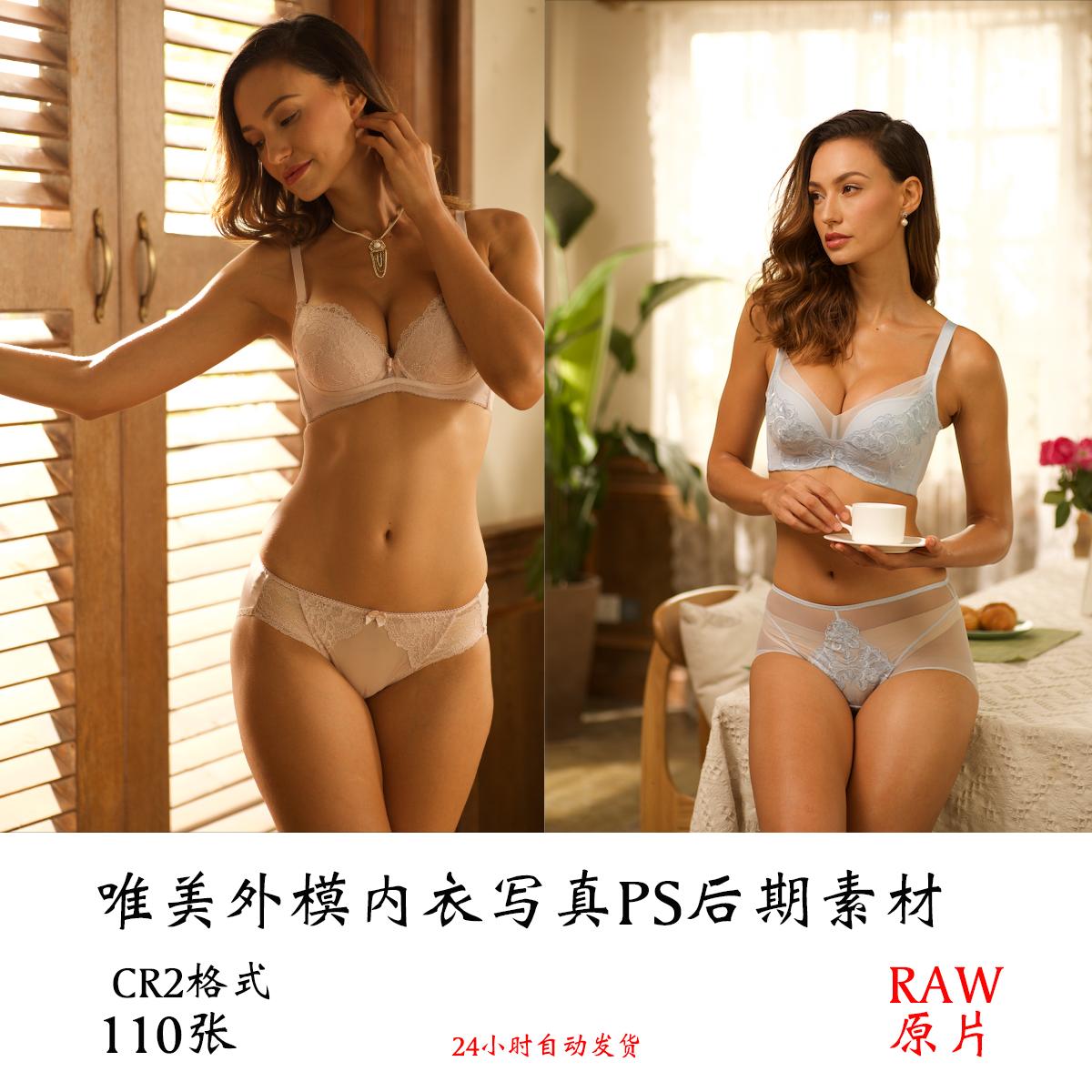 【M65】外模广告内衣写真RAW原图PS修图练习调色素材