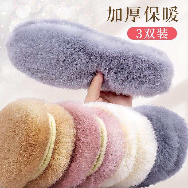 加厚保暖鞋垫男女软底舒适吸汗防臭冬天防寒加绒羊毛棉鞋垫子冬季