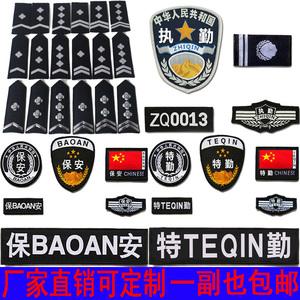 An ninh quần áo phụ kiện dán armband Velcro an ninh dấu hiệu ngực ngực số dịch vụ đặc biệt logo epaulettes sáu mảnh tùy chỉnh
