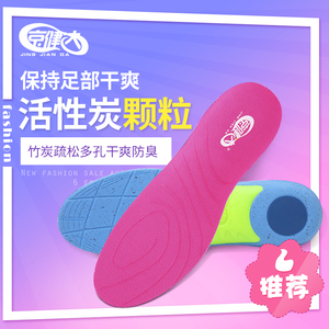Jing Jianda mùa hè sốc bóng rổ lót nam giới và phụ nữ mồ hôi thở khử mùi bóng đá thể thao chạy huấn luyện quân sự