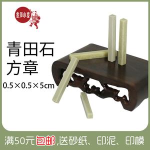 Qingtian Shifangzhang 0.5 * 0.5 * 5 cm thực hành chương đá đá đá khắc người mới bắt đầu ưa thích sinh viên nhập chương