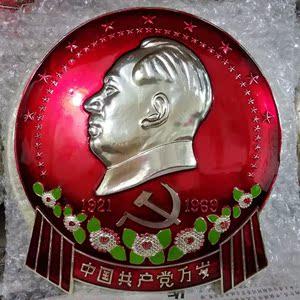 Lớn Mao Chủ Tịch Huy Chương Huy Chương Huy Hiệu Ren Tem Red Cổ Điển Bộ Sưu Tập Cách Mạng Văn Hóa Huy Chương