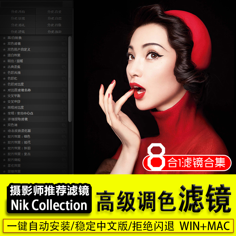 【S439】 支持PS 2019 Nik Collection by DxO 2018 1.2.18 x64中文版  WIN