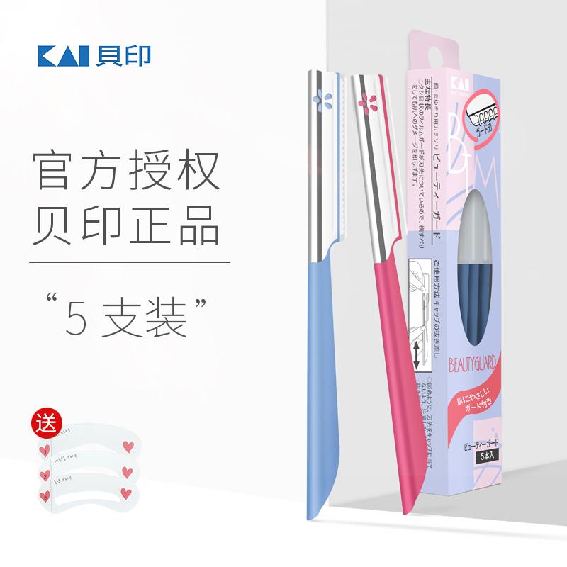 日本贝印KAI修眉刀刮眉刀男女初学者专用化妆师专业眉毛刀片套装