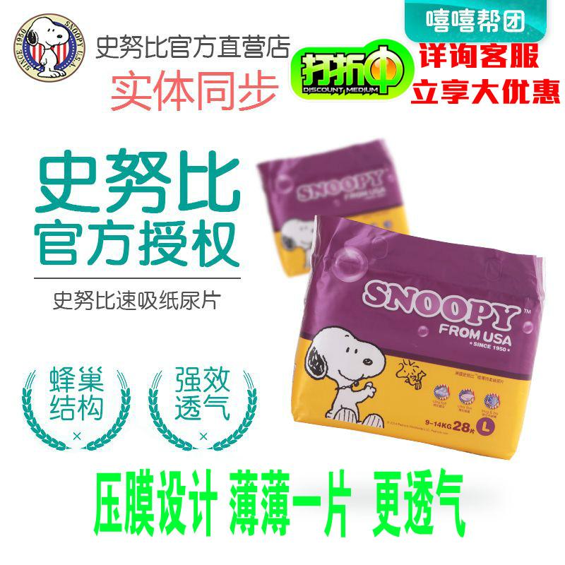 Mỹ Snoopy Snoopy siêu mỏng tã tã tã không tã tã quần S36M32L28XL24