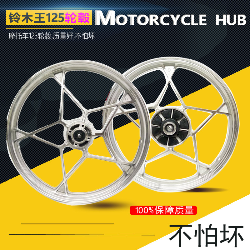 Áp dụng xe gắn máy haojue 125 dayang kim cương báo bạc báo 125 moto phía trước và phía sau vành bánh xe trống phanh vòng
