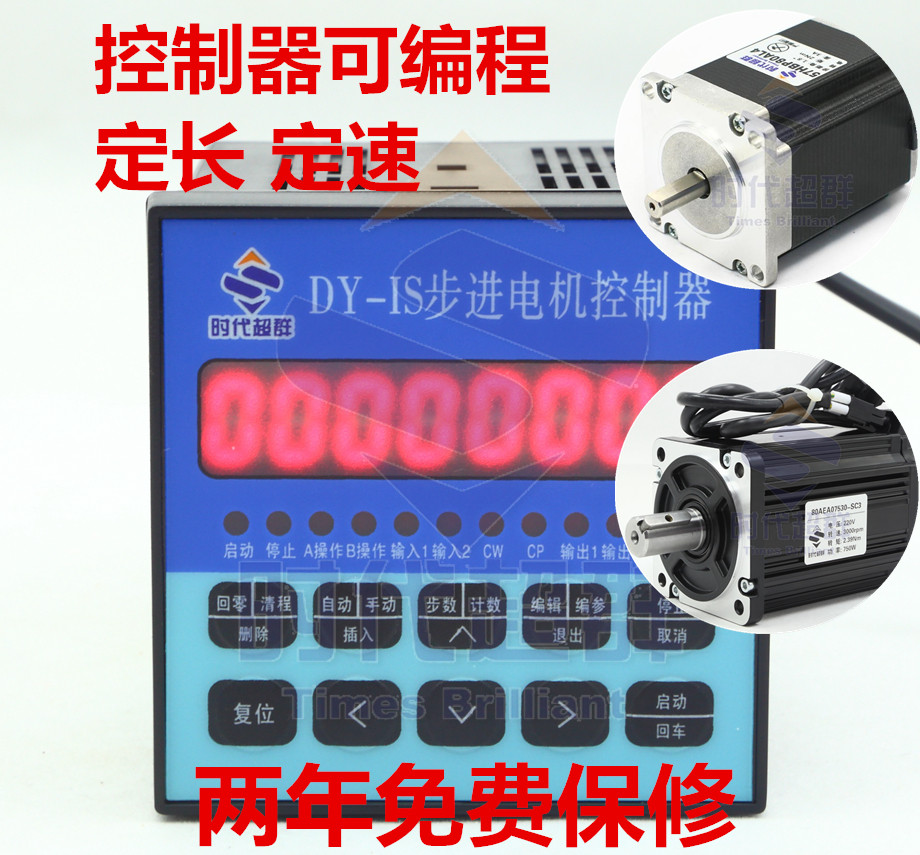 cheap Purchase china agnet Stepper Motor Controller Single Axis DY