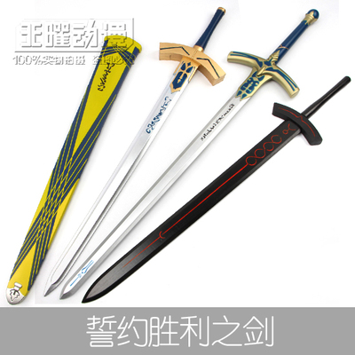 taobao agent Fate Guardian Night COS Blackened Sword of Victory Black Saber My King Curry Stick Oath of Victory Sword of Victory Sword in Stone