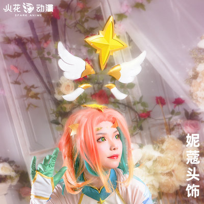 taobao agent Spark anime lol League of Legends cos clothing star guardian Nicole cos headwear base coat cos accessories