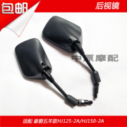 Phù hợp với Haojue ba xe máy HJ125-2A HJ150-2A gương gương gương chiếu hậu
