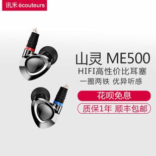 Shanling/ гора дух ME500 ухо наушники взаимозаменяемый в третьей строке блок круг железо затычка для ушей мобильный телефон наушники HIFI
