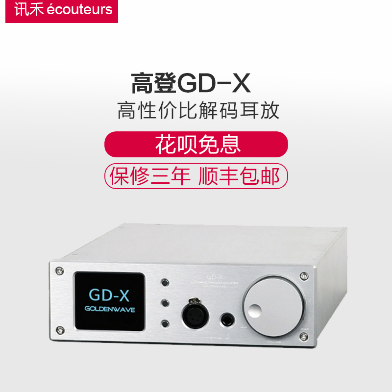 [Guangzhou News] Gordon GD-X GDX full-balanced amp decoder DAC with preamp