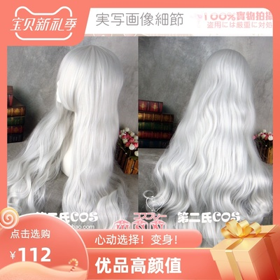 taobao agent The Second Family/Tomorrow's Ark Shining/Angel Sanctuary COS Wig Luo Jie Aier Silver Large Roll 227