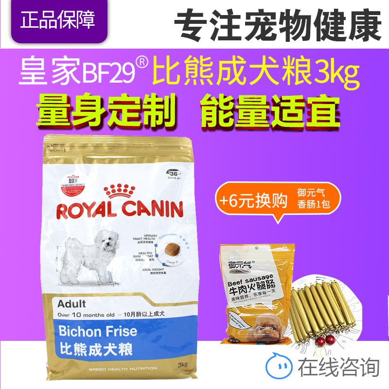 Royal dog thực phẩm BF29 hơn gấu thức ăn cho chó 3 kg hơn gấu con chó con chó trưởng thành thức ăn cho chó thức ăn chính tỉnh