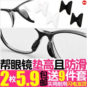 Cận thị kính silicone miếng đệm mũi kính mát phổ mũi dán chống trượt mồ hôi tăng hỗ trợ khung ổn định mũi nguồn cung cấp