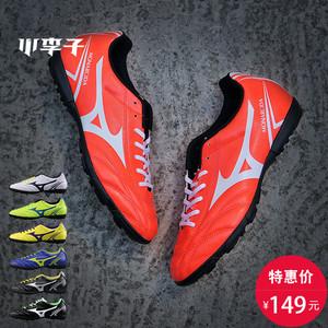 Xiaozizi: Chính hãng Mizuno Mizuno MonarcidaTF bị hỏng móng tay giày bóng đá nam dành cho người lớn đào tạo giày