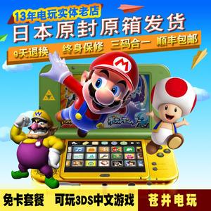 Thương hiệu mới gốc Nintendo NEW 3DS 3DSLL game console cầm tay thẻ Miễn Phí trò chơi Trung Quốc bất kỳ chơi