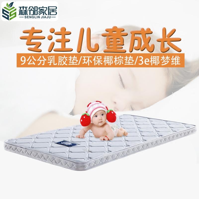 Sen o Trang chủ Nệm cho trẻ em 9 cm rộng xanh mat mat dừa sub-3e mủ dừa cọ an ninh không gian giấc mơ - Nệm