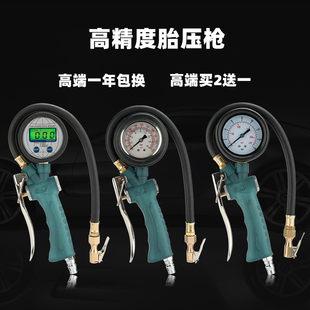 VIFU давление в шинах стол атмосферное давление стол высокой точности с зарядкой пневматическая шина пресс руководитель детектор автомобиль цифровой давление в шинах считать поощрять пистолет