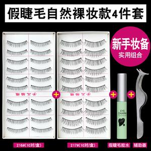 Đài loan handmade lông mi giả 216217 tự nhiên mô phỏng trang điểm khỏa thân quăn dày nữ mặt để gửi Mary Jia keo
