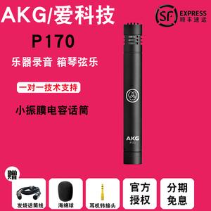 AKG tình yêu công nghệ P170 màng ngưng tụ nhỏ nhạc cụ micro ghi âm micrô chuỗi bộ gõ - Nhạc cụ MIDI / Nhạc kỹ thuật số