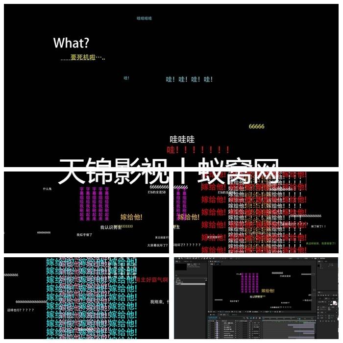 AE模板842弹幕弹窗文字动画视频字幕直播弹幕字幕制作AE源文