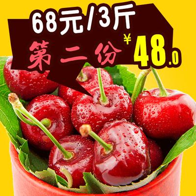 预售山东大樱桃车厘子 3斤