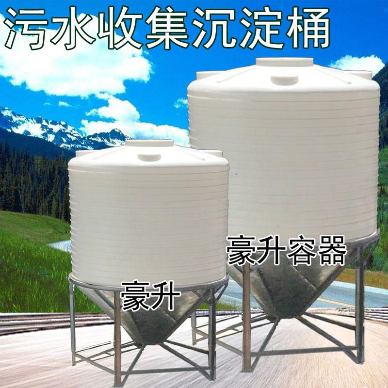 Thùng lớn đáy lưu trữ 5500L5 đáy vuông hình nón thùng lớn đáy hình nón nước thải bể lắng bể chứa nhựa bể nhựa - Thiết bị nước / Bình chứa nước