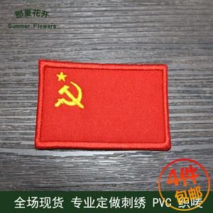 Cựu Liên Xô cờ dán vải, thêu nhãn dán, chương Velcro thêu chương epaulettes có thể được tùy chỉnh