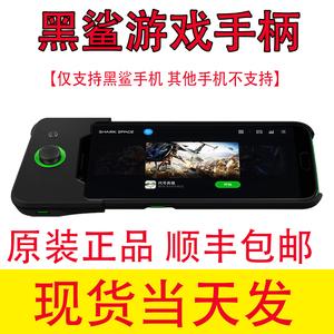 [Spot được phát hành vào cùng một ngày] Xiaomi kê đen cá mập trò chơi điều khiển ăn gà trò chơi điều khiển vua vinh quang