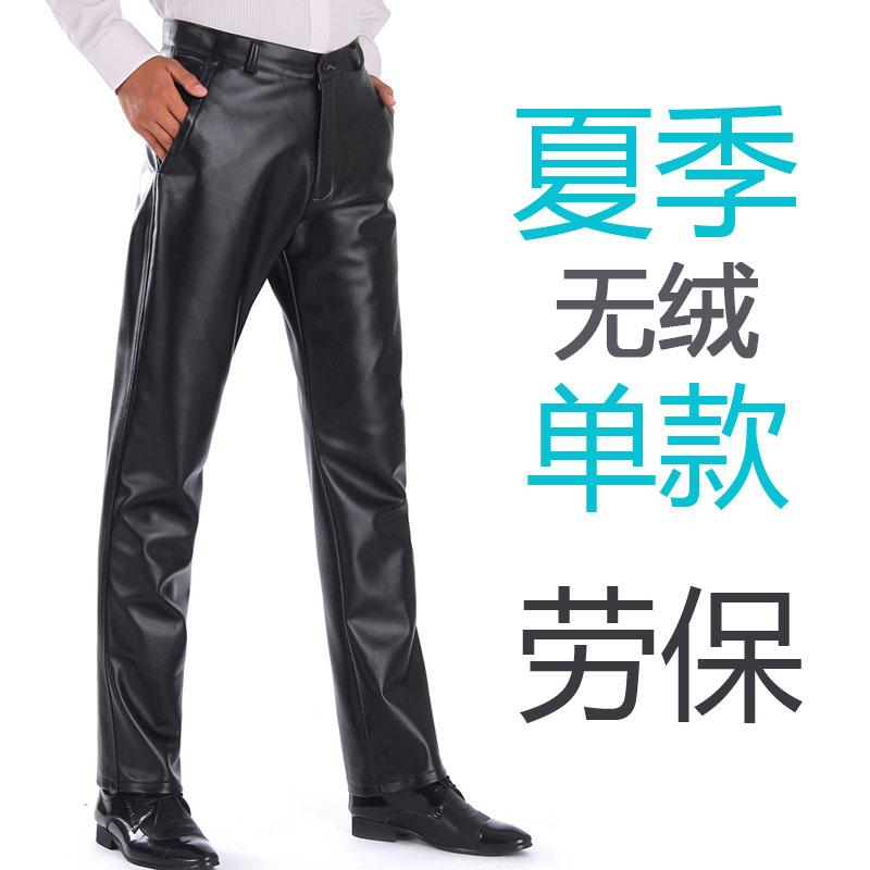 Mùa hè phần mỏng quần da trung niên của nam giới bảo hiểm lao động quần không thấm nước và dầu-proof loose PU quần da bếp thủy ...