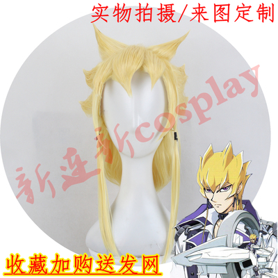taobao agent Customized wig set COSPLAY game king 5ds cos Jack Atlas yellow stereotyped short anime fake hair