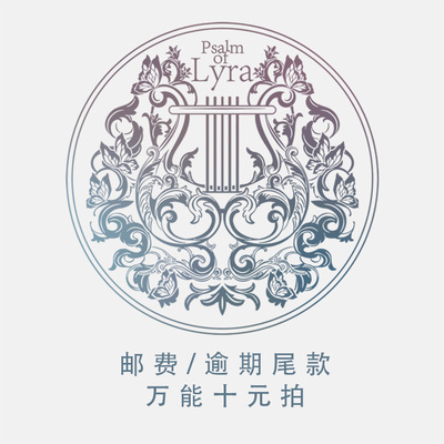 taobao agent 【Psalm of Lyra】Postage / overdue final payment omnipotent ten yuan shot