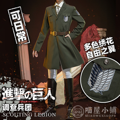taobao agent The giant cos investigating corps of the Meow House shop attacking the Marai alternate soldier Marai officer cosplay
