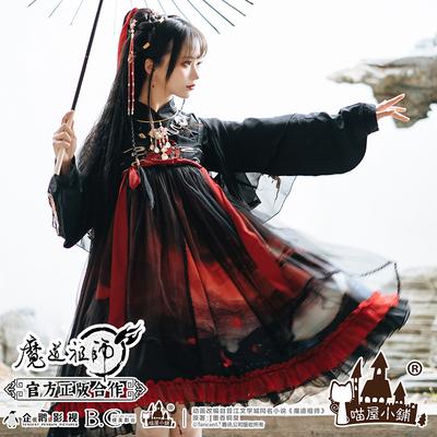 taobao agent Genuine Modao Zushi COS clothing Meow House surrounding derivative Han clothing full set of Xian Yunge Wei Wuxian Hongchen suit female