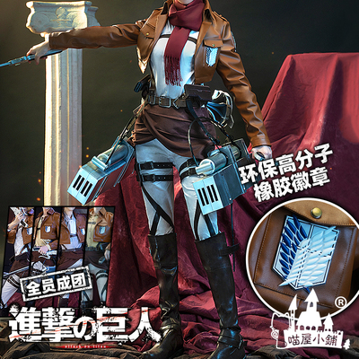 taobao agent The giant cos suit investigating corps of the meow house shop attack Alan Levier Mikasa Han Ji cosplay costume