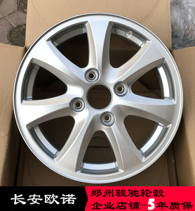 15 inch Changan Onofrio bánh xe Changan Uno 15 inch Onofrio gốc xác thực wheel hub vòng thép vòng nhôm