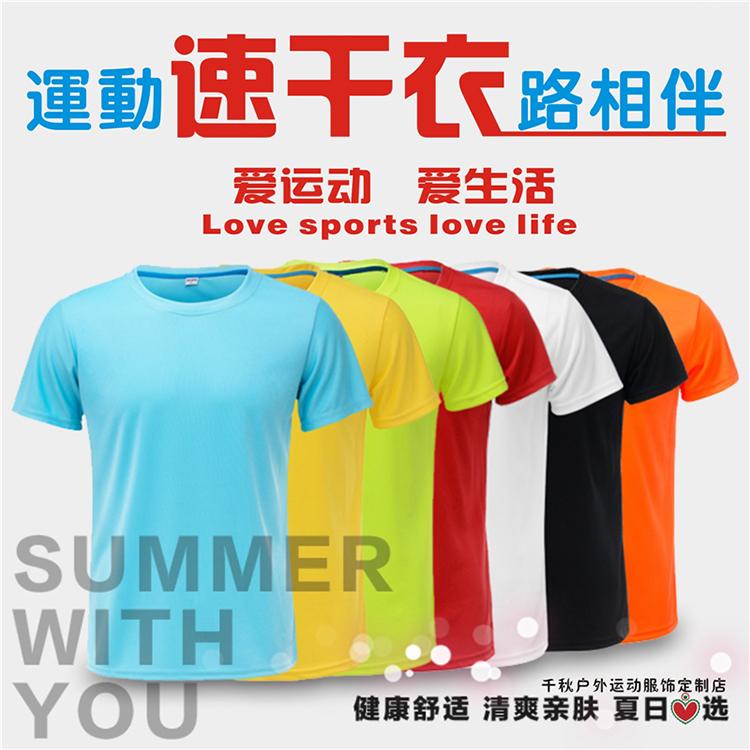 Thể thao chạy nhanh khô quần áo nhanh chóng làm khô T-shirt văn hóa áo sơ mi ngắn tay biểu tượng tùy chỉnh in ấn cưỡi ngoài trời nhóm mới mua
