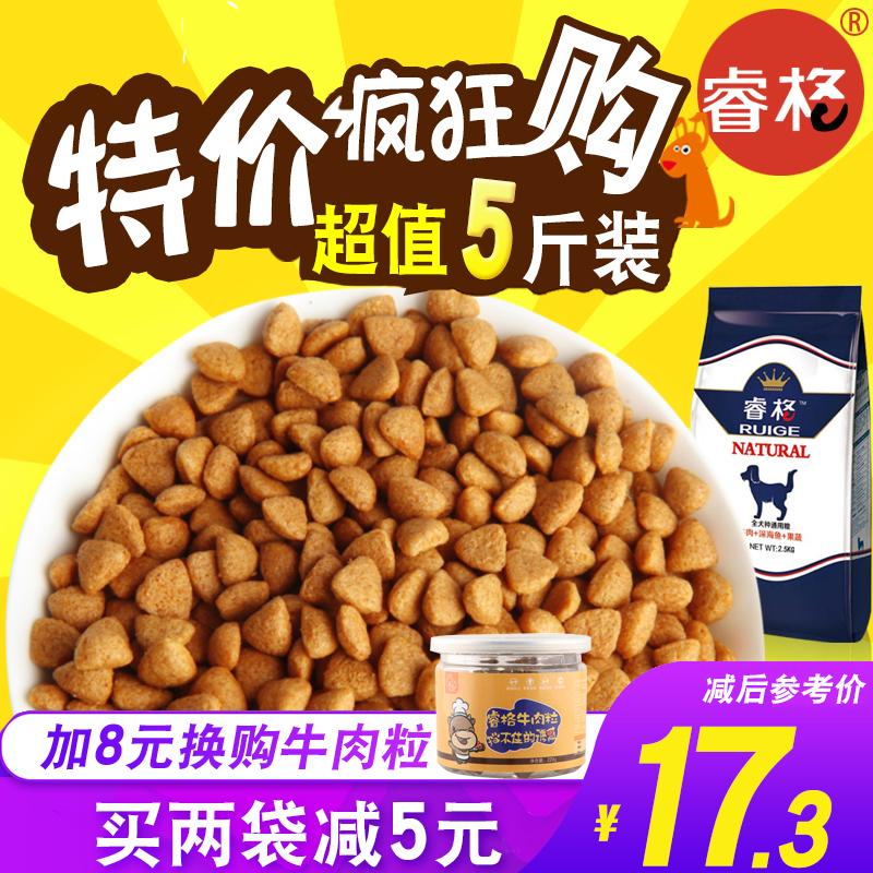 Thức ăn cho chó mục đích chung lớn vừa và nhỏ con chó con chó trưởng thành Jinmao Teddy Samoyed 40 con chó thức ăn chính hơn gấu 5 kg