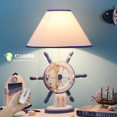 地中海方向盘陀台灯卧室床头护眼LED海洋风格儿