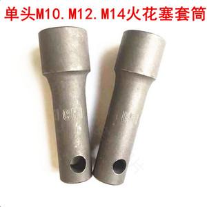 Đầu duy nhất M10, M12, M14 spark plug tay áo, sửa chữa xe máy công cụ, công cụ sửa chữa