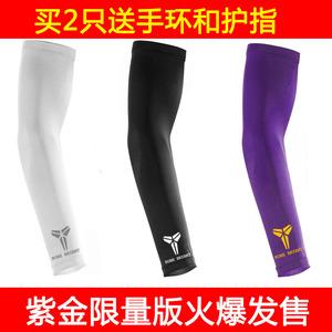 Bóng rổ armband Kobe ice silk kem chống nắng chống uv tay áo người đàn ông thở và phụ nữ thiết bị thể thao đồ bảo hộ cổ tay khuỷu tay